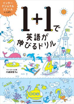 【PDFダウンロード付き】1+1で英語が伸びるドリル-電子書籍