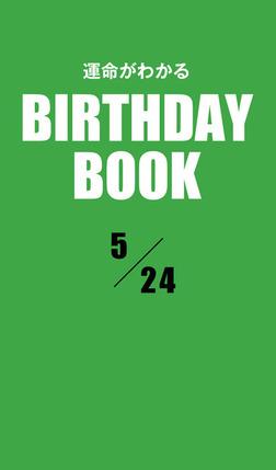 運命がわかるBIRTHDAY BOOK  5月24日-電子書籍