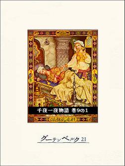 千夜一夜物語 巻9の1-電子書籍