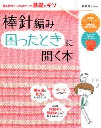 棒針編み困ったときに開く本