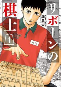 リボーンの棋士(ビッグコミックス)