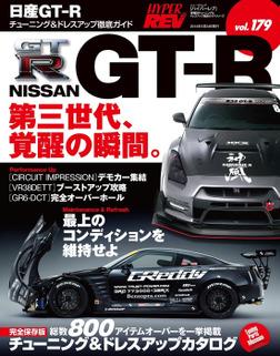 ハイパーレブ Vol.179 NISSAN GT-R-電子書籍