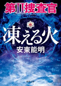 第II捜査官 凍える火-電子書籍