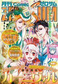 Comic ZERO-SUM (コミック ゼロサム) 2016年3月号[雑誌]