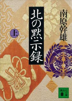北の黙示録(上)-電子書籍