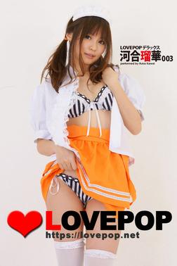 LOVEPOP デラックス 河合瑠華 003-電子書籍