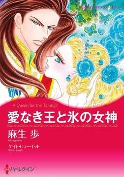 愛なき王と氷の女神-電子書籍