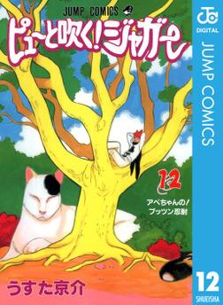 ピューと吹く!ジャガー モノクロ版 12-電子書籍