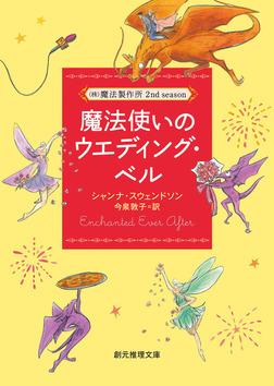 魔法使いのウエディング・ベル-電子書籍