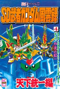 SD 武者ガンダム風雲録(4)