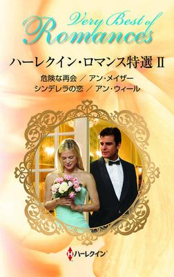 ハーレクイン・ロマンス特選 II-電子書籍