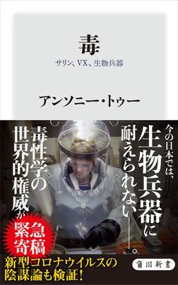 毒 サリン、VX、生物兵器-電子書籍