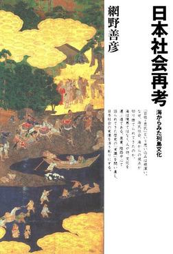 日本社会再考海からみた列島文化-電子書籍