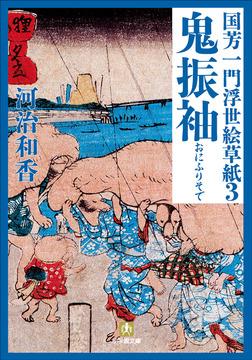 国芳一門浮世絵草紙3 鬼振袖-電子書籍