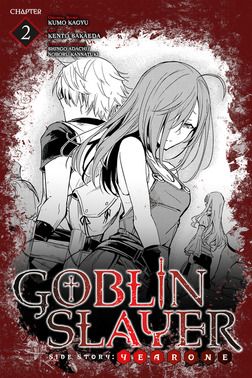 Goblin Slayer Side Story: Year One, Chapter 2-電子書籍