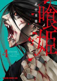 喰姫-クヒメ-(4)