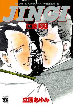 JINGI(仁義) 30-電子書籍