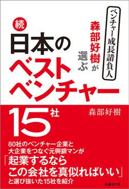 森部好樹が選ぶ 続・日本のベストベンチャー15社-電子書籍