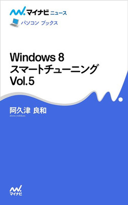 Windows 8 スマートチューニング Vol.5-電子書籍