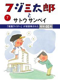 フジ三太郎とサトウサンペイ (7)~「仮面ライダー」が初放映された昭和46年~