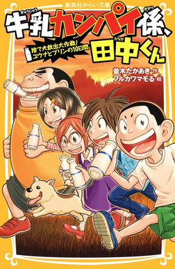 牛乳カンパイ係、田中くん 捨て犬救出大作戦! ユウナとプリンの10日間-電子書籍