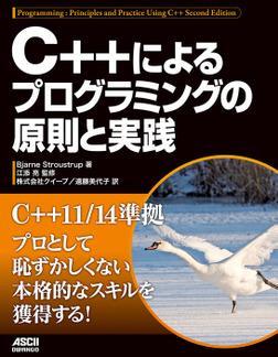 C++によるプログラミングの原則と実践-電子書籍