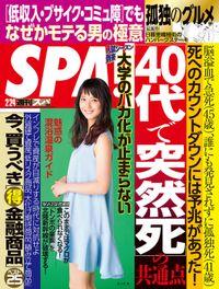週刊SPA! 2015/2/24号