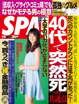 週刊SPA! 2015/2/24号-電子書籍