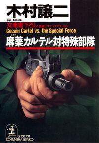 麻薬(コカイン)カルテル対特殊部隊
