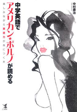 中学英語でアメリカン・ポルノが読める 楽しみながら英語力が身につく本-電子書籍