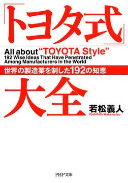 「トヨタ式」大全 世界の製造業を制した192の知恵-電子書籍