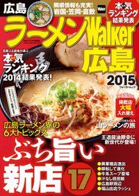 ラーメンWalker広島2015