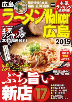 ラーメンWalker広島2015-電子書籍