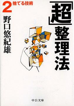 「超」整理法2 捨てる技術-電子書籍