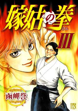 嫁姑の拳 III-電子書籍