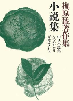 梅原猛著作集20 小説集-電子書籍