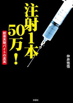 注射1本50万!新薬実験バイトの真実-電子書籍