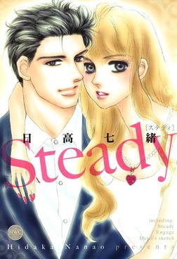 Steady-電子書籍
