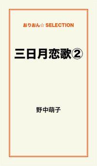 三日月恋歌(2)