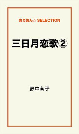 三日月恋歌(2)-電子書籍