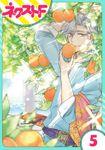 【単話売】黒龍さまの見習い花嫁