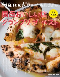 Hanako WEST特別編集 完全保存版 関西おいしい店グランプリ ザ・ベスト-電子書籍
