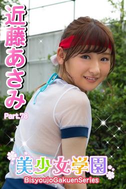 美少女学園 近藤あさみ Part.78-電子書籍