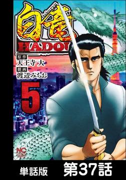 白竜HADOU【単話版】 第37話-電子書籍