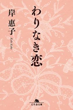 わりなき恋-電子書籍