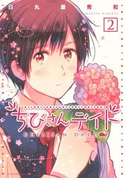 ちびさんデイト (2)-電子書籍