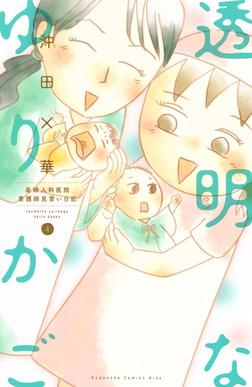 透明なゆりかご~産婦人科医院看護師見習い日記~(4)-電子書籍