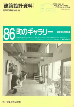 町のギャラリー-電子書籍