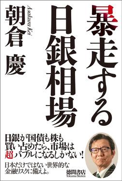 暴走する日銀相場-電子書籍
