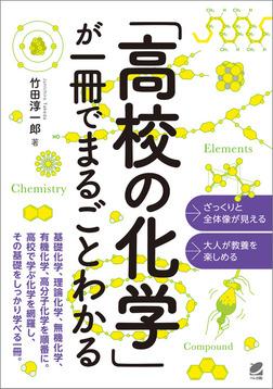 「高校の化学」が一冊でまるごとわかる-電子書籍